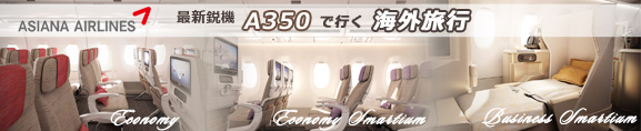 アシアナA350